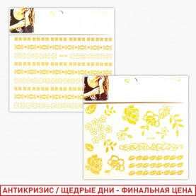 ТАТ214 тату МИКС GOLD SAND *перья*браслеты* лист 17*17см (12шт/уп/кор/1500л)