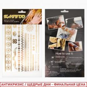 ТАТ209 тату наклейки ЗОЛОТОЙ МЕТАЛЛ ожерелье браслеты ленты лист 15*21 см (12шт/уп/кор/1500л)