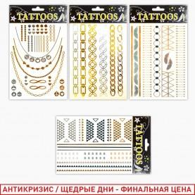 ТАТ208 тату наклейки ЗОЛОТОЙ МЕТАЛЛ цепочки браслеты ленты лист 15*20,5 см (12шт/уп/кор/1500л)