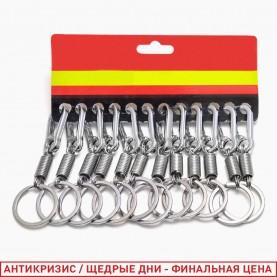 KRB04 ключница-карабин для АВТО с подвесом на пружине металлический d1-3 см, см/ h-9 см/ 16 гр на кипине(12 шт/уп, 1440 шт /кор)