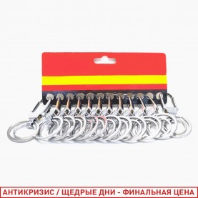 KRB05 ключница-карабин для АВТО с 2мя подвесами на металлический d1-2,5, d2 - 3.5 см, см/ h-7,5 см/ 18 гр на кипине(12 шт/уп, 1440 шт /кор)