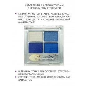 20 тени для век Merilin 4 цвета тон 10 молочный+небесно-голубой + васильковый + ярко-синий 8 гр.(6 шт/уп)