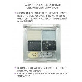 20 тени для век Merilin 4 цвета тон 17 молочный+бело-серый+темно-серый+черный 8 гр.(6 шт/уп)