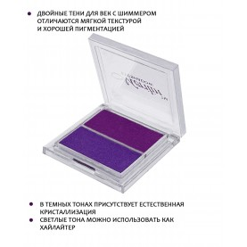 21 тени для век шифу шиммер 2 цвета тон 09 фиолетовый+сиреневый гр. 4 гр. (6 шт/уп)