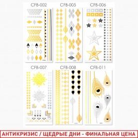 ТАТ205 тату наклейки золото, есть ленты ассортимент лист 11*25 см (12шт/уп/кор/1200л)