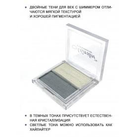 21 тени для век шифу шиммер 2 цвета тон 41 белый шиммер+серый металлик гр. 4 гр. (6 шт/уп)