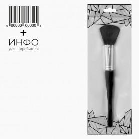 BR003 УПАК серебро АБСТРАКЦИЯ кисть для макияжа 20 см 20 гр. ШК + этикетка (зип 18*25 - 12 штук)