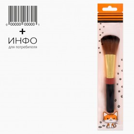BR103 УПАК ТИГРИК кисть для макияжа 13,7 см из высококачеств синтетичворса 20 гр.ШК+этикетка (зип 18*25 по12 шт)